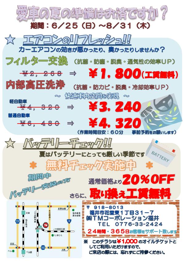TMコーポレーション福井 チラシ