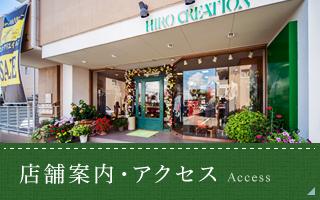 ヒロ・クリエイション店舗案内・アクセス