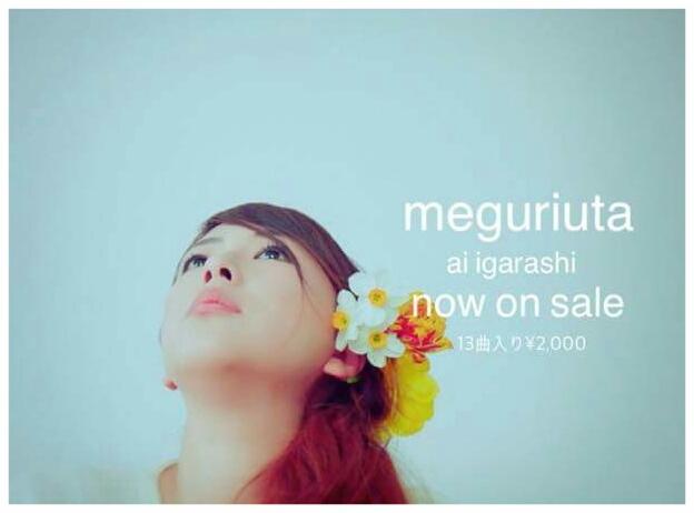 五十嵐あい album 【meguriuta】歌詞