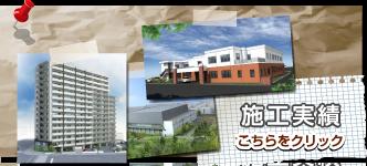 戸田工務店施工実績