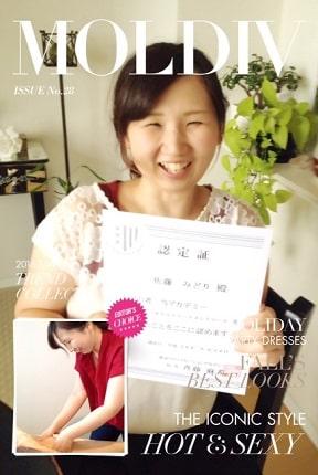 東京リラックセーションアカデミースクールブログ。全身リンパオイルトリートメントコース卒業生佐藤さんの写真