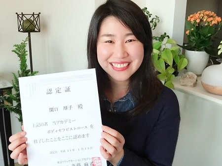 東京リラックセーションアカデミースクールブログ。リフレ・リンパオイルトリートメント・整体の3つの技術を修得されたボディセラピストコース卒業生関口さん