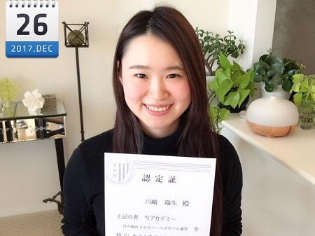 東京リラックセーションアカデミースクールブログ。寝て行うヘッドマッサージ、目の疲れ20分コースが学べる講習を習得された川崎さんの写真