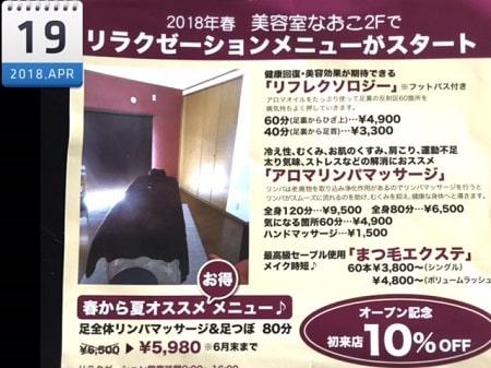 東京リラックセーションアカデミースクールブログ。リンパケアリストコース卒業生根本さんのサロンチラシの写真
