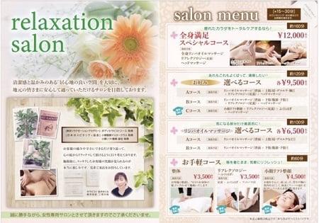 東京リラックセーションアカデミースクールブログ。ボディセラピストコース卒業生染井さんのサロンの写真