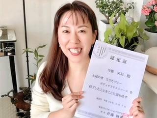 東京リラックセーションアカデミーボディセラピストコース卒業生 田舘さん