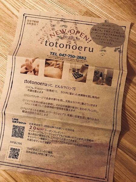 千葉県船橋市アロマとリフレとリンパのサロン totonoeru店内写真
