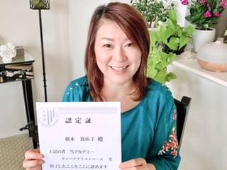 東京リラックセーションアカデミーリンパケアリストコース卒業生 根本さん
