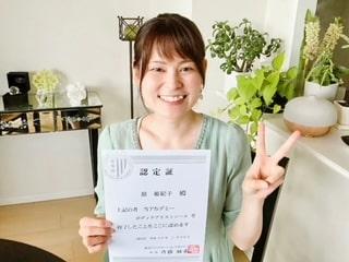 セラピスト養成スクール 東京リラックセーションアカデミーボディケアリストコース卒業生 原さん