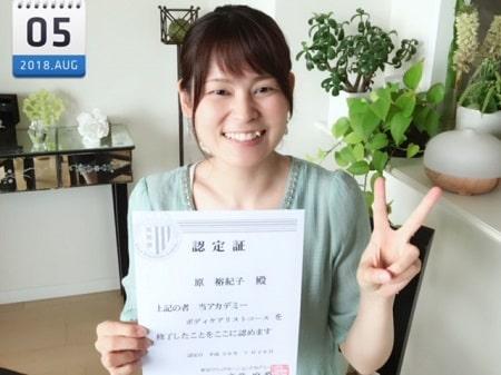 東京リラックセーションアカデミースクールブログ。ボディケアリストコース卒業生原さんの写真