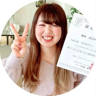 卒業後はサロンに就職!リンパセラピストコース卒業生篠崎さん