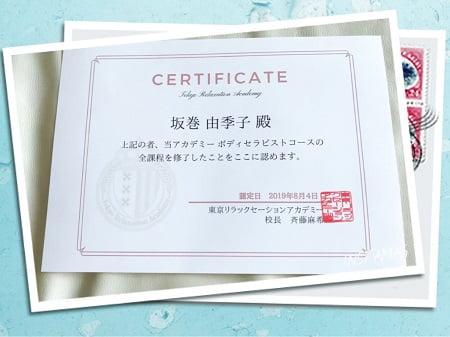 東京リラックセーションアカデミースクールブログ。ボディセラピストコースを修了された坂巻さんの認定証の写真