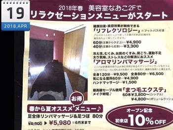 2018年春JR成田線小林駅徒歩5分、美容室なおこ2階でリラクゼーションマッサージメニューがスタート!