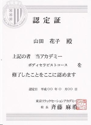 千葉県柏市アロマ・リンパドレナージュ・整体・リフレ セラピスト養成スクール 東京リラックセーションアカデミー認定証