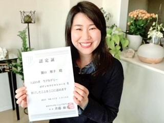 セラピスト養成スクール 東京リラックセーションアカデミーボディセラピストコース卒業生関口さん