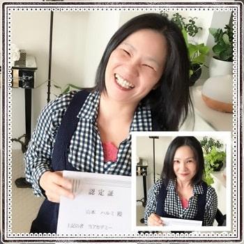 東京リラックセーションアカデミースクールブログ。全身リンパオイルトリートメントとリフレクソロジーが習得できるリンパケアリストコース在校生山本さんの写真