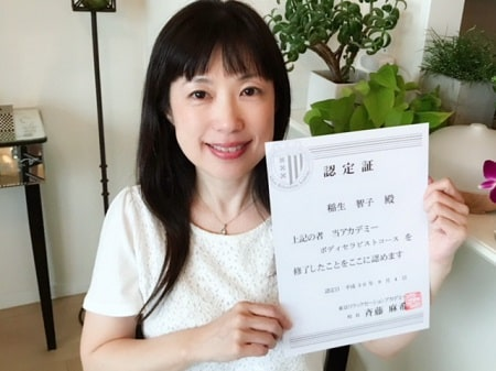 ボディセラピストコース卒業生稲生さんの写真