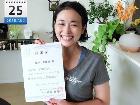 東京リラックセーションアカデミースクールブログ。全身リンパオイルトリートメントコース卒業生織田さんの写真