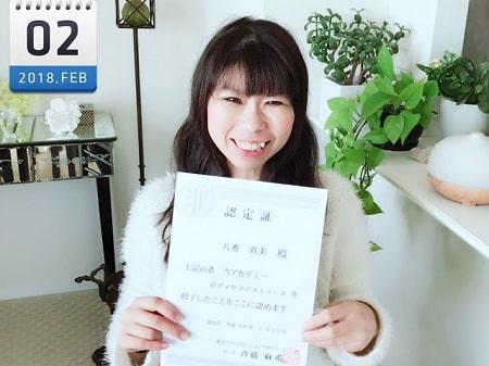 東京リラックセーションアカデミースクールブログ。ボディセラピストコース卒業生八巻さんの写真