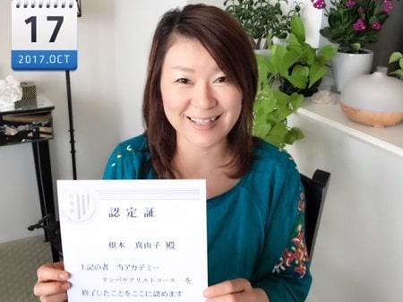 東京リラックセーションアカデミースクールブログ。全身リンパオイルトリートメントとリフレクソロジーが習得できるリンパケアリストコース卒業生根本さんの写真