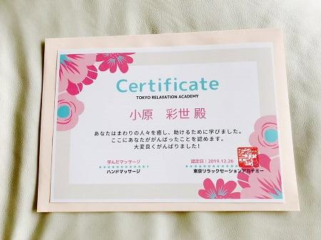 東京リラックセーションアカデミースクールブログ。ハンドマッサージ講習受講生彩世ちゃんの認定証