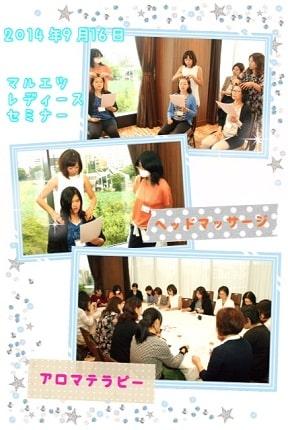 東京リラックセーションアカデミースクールブログ。研修・出張講習・セミナー、ヘッドマッサージとアロマテラピー レディースセミナーの写真