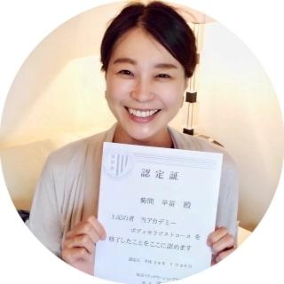 自宅サロンを開業されたボディセラピストコース卒業生菊間さん