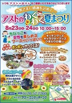 東京リラックセーションアカデミースクールブログ。リンパケアリストコース卒業生矢澤さんのイベントチラシの写真