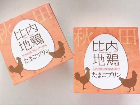 東京リラックセーションアカデミースクールブログ。ボディセラピストコース伊澤さんに頂いたプリン