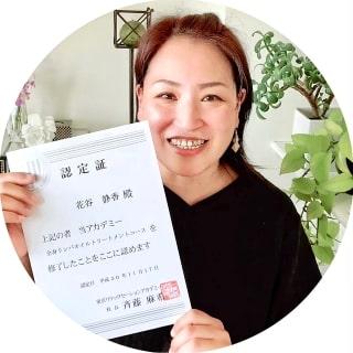全身リンパオイルトリートメントコース卒業生花谷さん