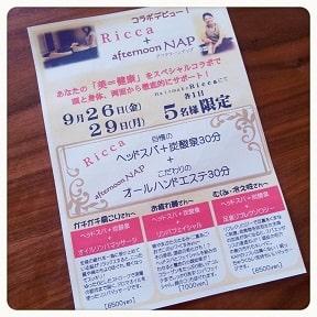 東京リラックセーションアカデミースクールブログ。リンパケアリストコース卒業生矢澤さんのコラボチラシ写真