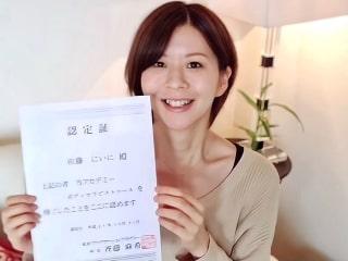 東京リラックセーションアカデミーボディセラピストコース卒業生 佐藤さん