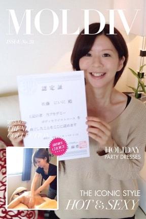 東京リラックセーションアカデミースクールブログ。ボディセラピストコース卒業生佐藤さんの写真