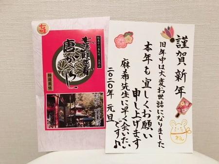 東京リラックセーションアカデミースクールブログ。リンパケアリストコース卒業生関口さんに頂いたプレゼントと年賀状