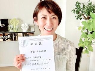 セラピスト養成スクール 東京リラックセーションアカデミーアロマセラピストコース卒業生 伊藤さん