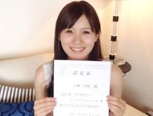 東京リラックセーションアカデミーリンパケアリストコース卒業生 小椋さん