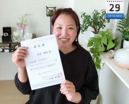 東京リラックセーションアカデミースクールブログ。全身リンパオイルトリートメントコース卒業生花谷さんの写真