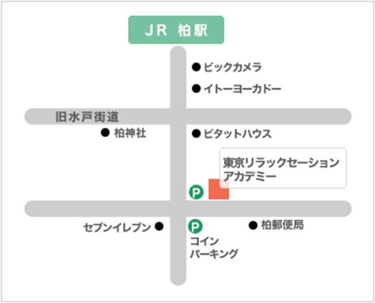 千葉県柏市柏駅徒歩6分 セラピスト養成スクール東京リラックセーションアカデミー所在地