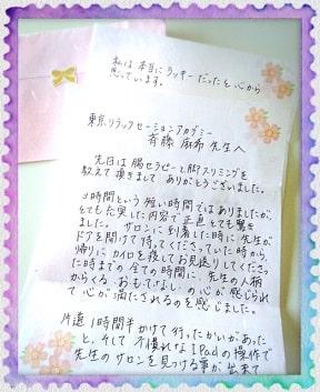 東京リラックセーションアカデミースクールブログ。1DAYレッスン受講生の方からのお手紙の写真