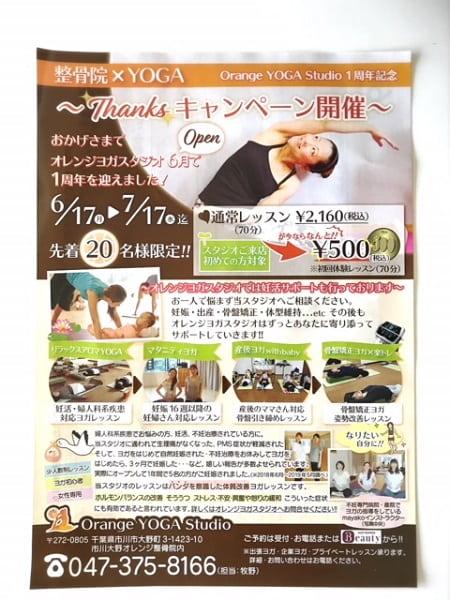 東京リラックセーションアカデミースクールブログ。市川大野にあるオレンジヨガスタジオのチラシ
