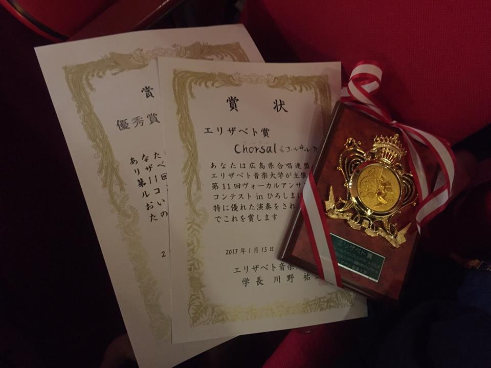 広島アンコン(2017.01.15)優秀賞&エリザベト賞をいただきました。