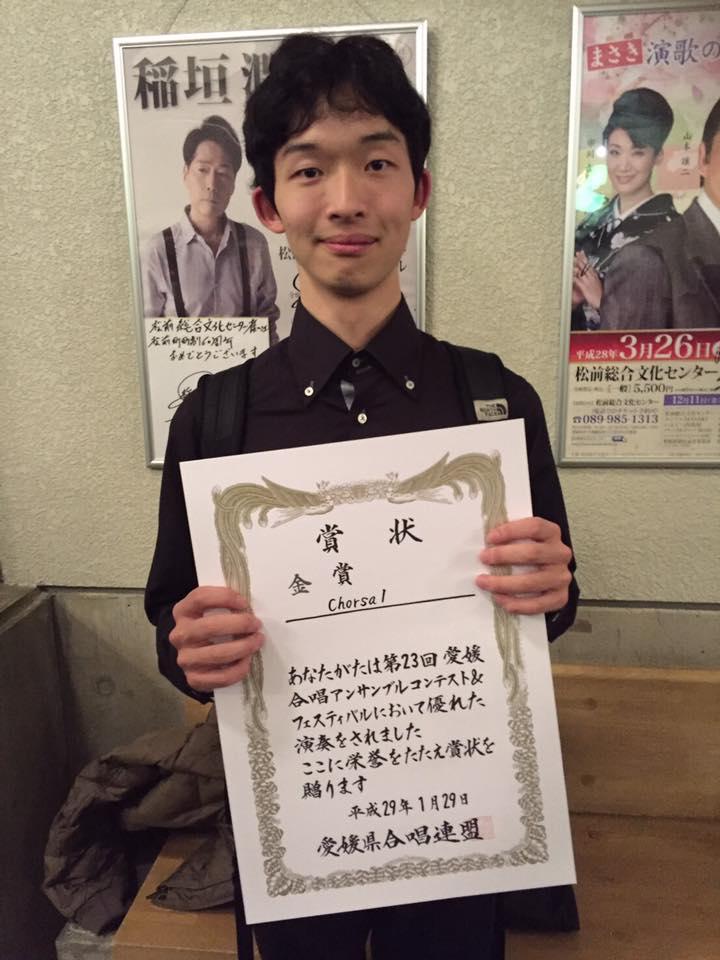 愛媛アンコン(2017.01.29)金賞いただきました(*´ω`)良い笑顔!