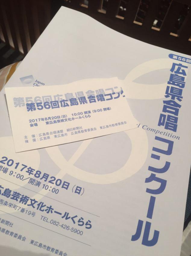 0820. 広島県大会を聴きにきました