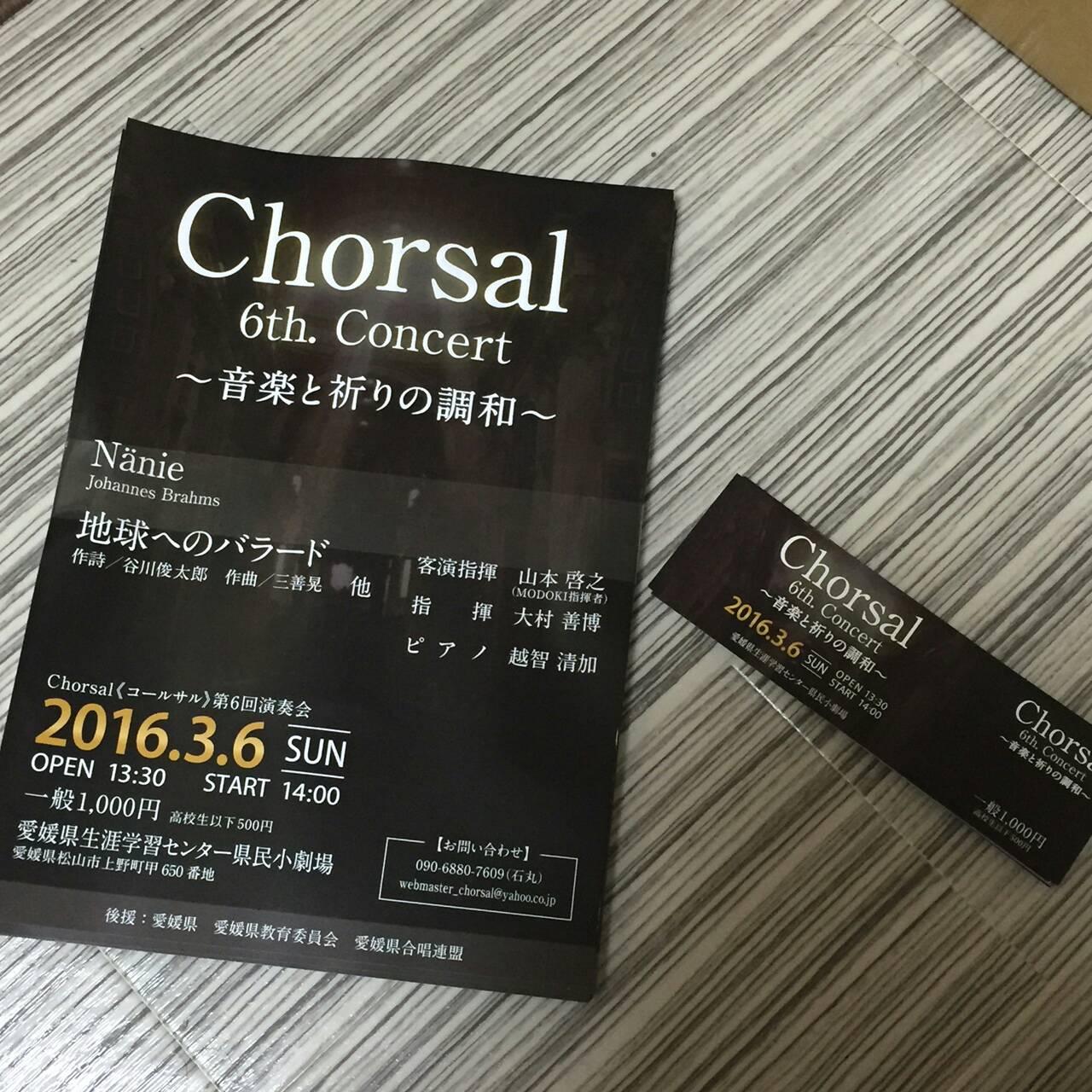 6thコンサート、チラシ・チケットできました♪