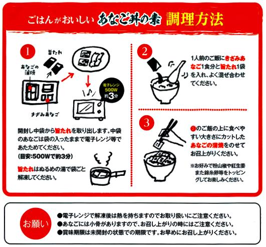 あなご丼の素調理方法