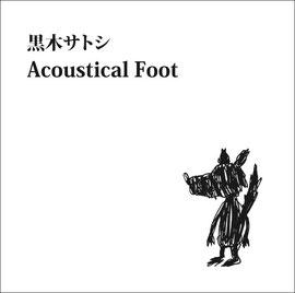 黒木サトシ「Acostical foot」