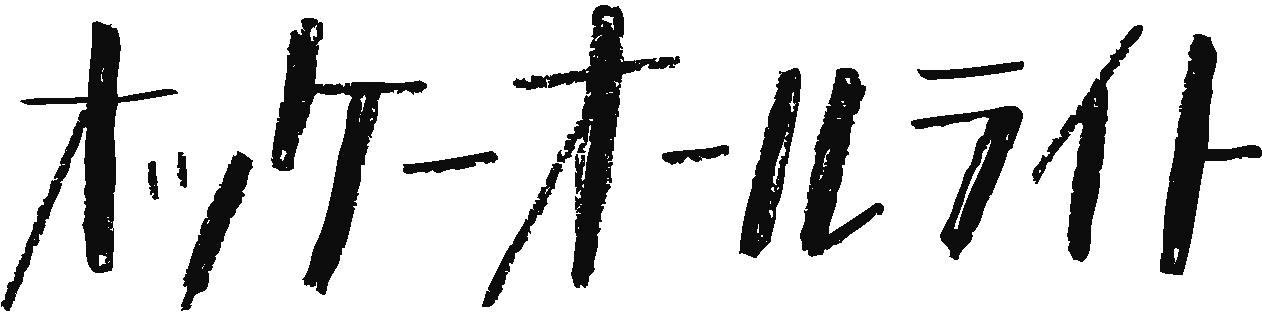 バンド「オッケーオールライト」ロゴ