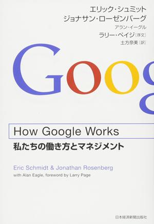 『How Google Works』エリック・シュミット、ジョナサン・ローゼンバーグ著