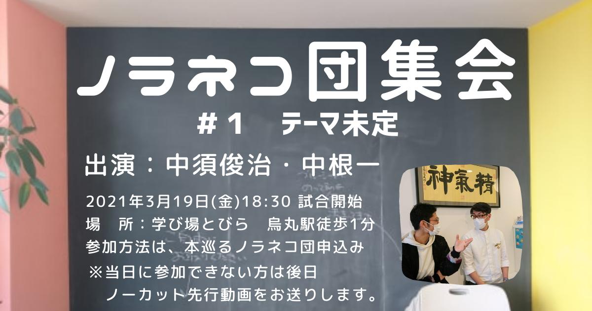 ノラネコ団集会#1 中須俊治、中根一 2人のトークショー