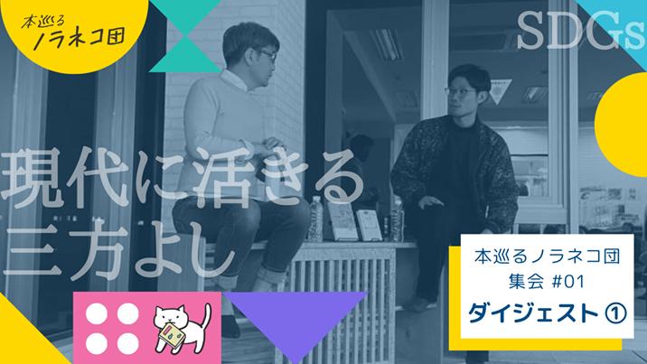 本巡るノラネコ団集会#01ダイジェスト動画 中須俊治さん中根一さん対談 現在に活きる三方よし へ移動